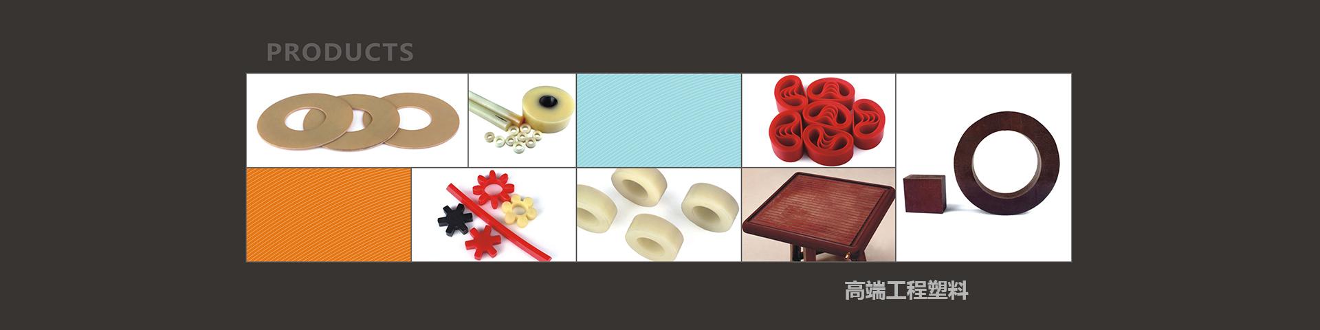 进口工程塑料